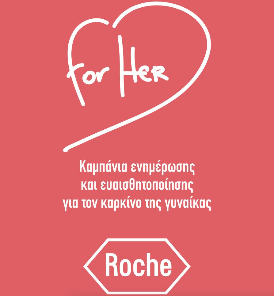 «For Her»: Καμπάνια ενημέρωσης και ευαισθητοποίησης για τον καρκίνο της γυναίκας από τη Roche Hellas