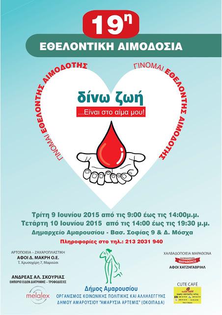 19η Εθελοντική Αιμοδοσία Δήμου Αμαρουσίου