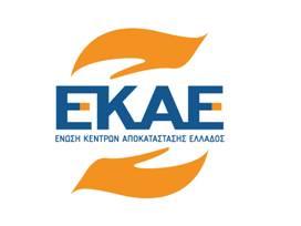 EKAE: «Θυσία στο βωμό της υπερφορολόγησης τα Άτομα με Ειδικές Ανάγκες»
