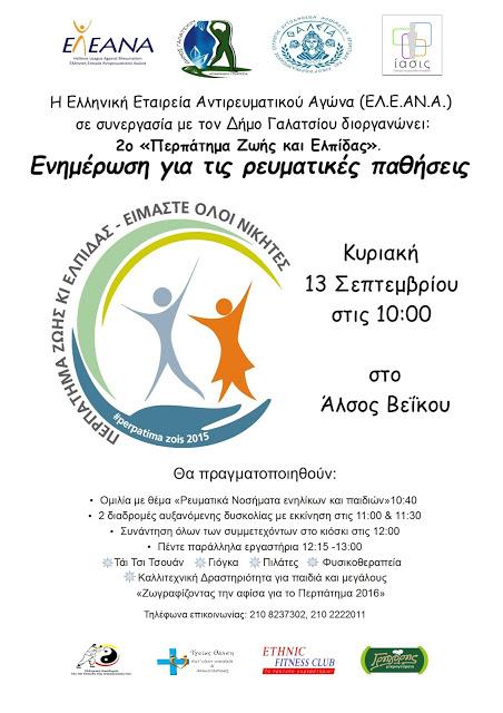 Περπάτημα Ζωής και Ελπίδας την Κυριακή 13 Σεπτεμβρίου στο Άλσος Βεΐκου
