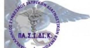 Ο Πανελλήνιος Σύνδεσμος Ιατρικών Διαγνωστικών Κέντρων στηρίζει τις κινητοποιήσεις που προκήρυξε ο Π.Ι.Σ