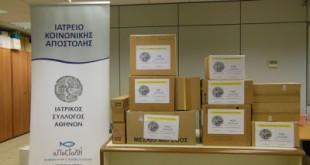 Αποστολή φαρμάκων και υγειονομικού υλικού στο Κέντρο Υγείας Πολιχνίτου της Λέσβου