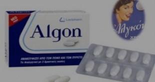 Algon: Η Ελλάδα βρίσκει ξανά το αναλγητικό της