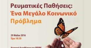 Στην Αγ. Παρασκευή, στις 29 Μαΐου, θα πραγματοποιηθεί η 24η Ημερίδα Ενημέρωσης του Κοινού με θέμα «Ρευματικές παθήσεις: Ένα μεγάλο κοινωνικό πρόβλημα»