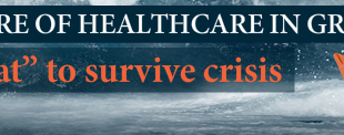 Τα πρακτικά από το Συνέδριο «THE FUTURE OF HEALTHCARE IN GREECE»