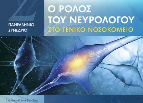 Το Νευρολογικό Τμήμα του Ιατρικού Κέντρου Αθηνών, πραγματοποιεί επιστημονική συνάντηση στις 3 - 5 Ιουνίου 2016