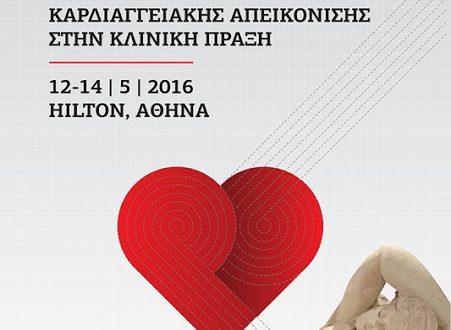 1ο Συνέδριο Καρδιαγγειακής Απεικόνισης στην Κλινική Πράξη Ξενοδοχείο Hilton, Αθήνα