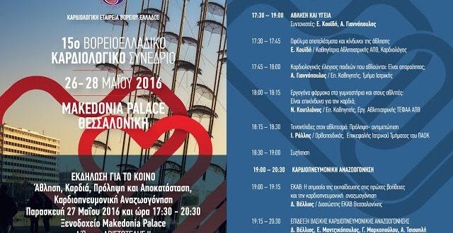 15o ΒΟΡΕΙΟΕΛΛΑΔΙΚΟ ΚΑΡΔΙΟΛΟΓΙΚΟ ΣΥΝΕΔΡΙΟ 27 ΜΑΪΟΥ 2016, εκδήλωση κοινού