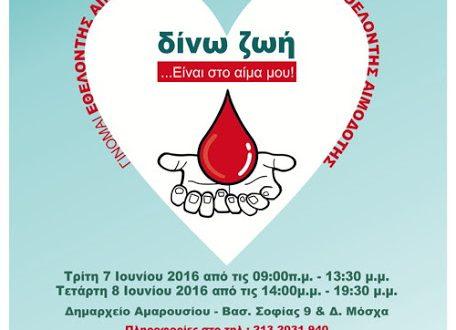 22η Εθελοντική Αιμοδοσία Δήμου Αμαρουσίου «Δίνω Ζωή… Είναι στο Αίμα μου»
