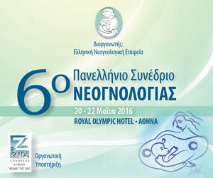 6ο Πανελλήνιο Συνέδριο Νεογνολογίας, από τις 20 έως 22 Μαΐου