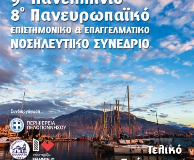 9ο Πανελλήνιο και 8ο Πανευρωπαϊκο Επιστημονικο & Επαγγελματικο Νοσηλευτικο Συνεδρίο της Ένωσης Νοσηλευτών Ελλάδος