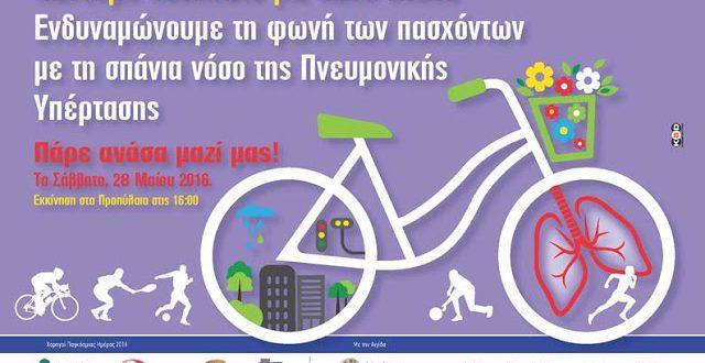 H Actelion Pharmaceuticals Hellas Υποστηρίζει την 4η ετήσια Ποδηλατική Βόλτα του Συλλόγου Ασθενών «Πνευμονική Υπέρταση Ελλάδας»