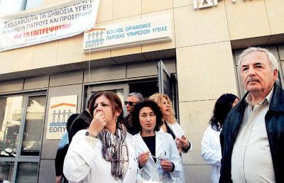 «Αρρυθμίες» στην Υγεία: Σε επίσχεση οι γιατροί του ΕΟΠΥΥ, στάσεις εργασίας σε Αττικό -Δρομοκαΐτειορ
