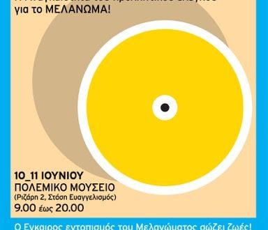 Διήμερο Ενημέρωσης για την Πρόληψη και την Αντιμετώπιση του Μελανώματος, για το κοινό, την Παρασκευή 10 και το Σάββατο 11 Ιουνίου, στο Πολεμικό Μουσείο