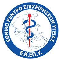 ΕΚΕΠΥ: Σχετικά με το δυστύχημα που έγινε σε τουριστικό λεωφορείο στην Αλβανία