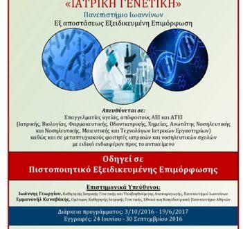 ΙΑΤΡΙΚΗ ΓΕΝΕΤΙΚΗ - Εξ αποστάσεως Εξειδικευμένη Επιμόρφωση