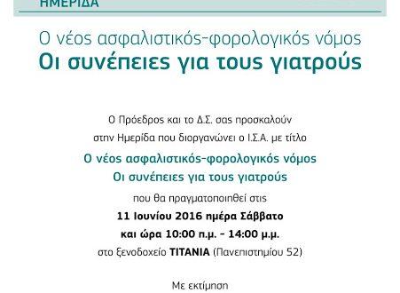 Πρόσκληση σε Ημερίδα ΙΣΑ με θέμα: Ο ΝΕΟΣ ΑΣΦΑΛΙΣΤΙΚΟΣ-ΦΟΡΟΛΟΓΙΚΟΣ ΝΟΜΟΣ - ΟΙ ΣΥΝΕΠΕΙΕΣ ΓΙΑ ΤΟΥΣ ΓΙΑΤΡΟΥΣ Σάββατο 11/6