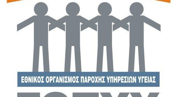 """Σε επίσχεση οι γιατροί ΕΟΠΥΥ - Πώς """"απαντά"""" η διοίκηση του Οργανισμού"""