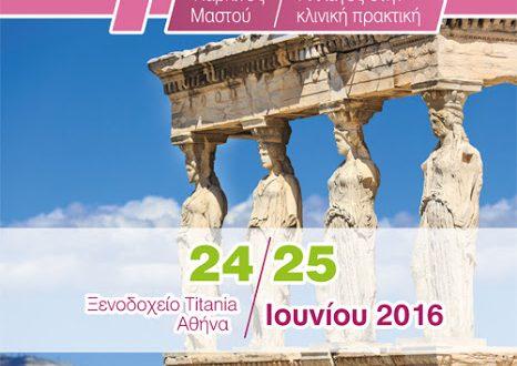 4o Ετήσιο Συνέδριο ΕΧΕΜ: Καρκίνος Μαστού - Αλλαγές στην Κλινική Πρακτική