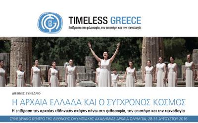 ΔΙΕΘΝΕΣ ΣΥΝΕΔΡΙΟ «Το Μέλλον έρχεται από την αρχαία Ελλάδα»