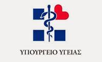 Σημαντική τροπολογία του Υπουργείου Υγείας