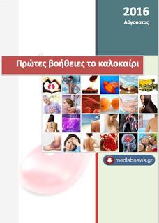 Πρώτες Βοήθειες το καλοκαίρι (video), ηλεκτρονικό βιβλίο του medlabnews.gr