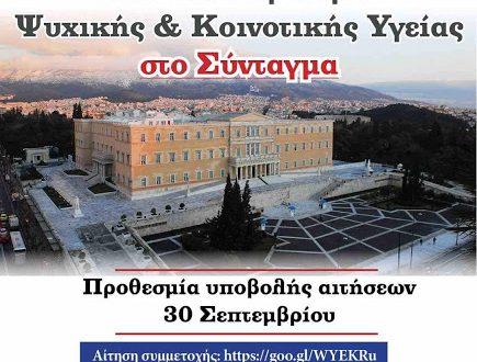 Ανοιχτά Σεμινάρια Ψυχικής και κοινωνικής υγείας από το Πανεπιστήμιο Αιγαίου
