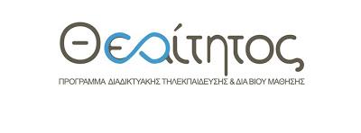 Ξεκινούν οι εγγραφές για το Πρόγραμμα Διαδικτυακής Τηλεκπαίδευσης και Διά Βίου Μάθησης «Θεαίτητος»
