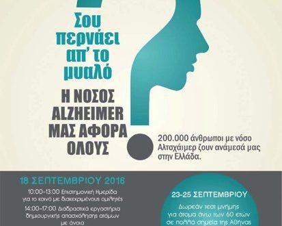 Παγκόσμιος μήνας νόσου ALZHEIMER, Σεπτέμβριος 2016