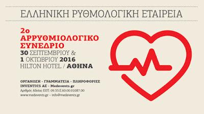 2ο Αρρυθμιολογικό Συνέδριο, 30 Σεπτεμβρίου-1 Οκτωβρίου 2016