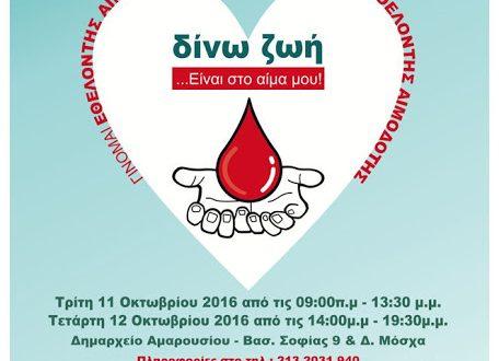 23η Εθελοντική Αιμοδοσία Δήμου Αμαρουσίου «Δίνω Ζωή… Είναι στο Αίμα μου»