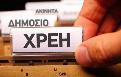 """Έκθεση - σοκ θεσμών: """"Κρυφά"""" φέσια προς ιδιώτες ύψους 3 δισ. ευρώ"""