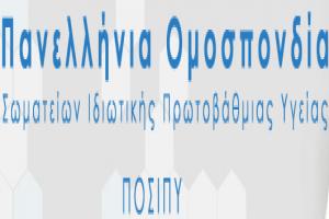Δελτίο Τύπου ΠΟΣΙΠΥ - Κοστολόγηση νέων εξετάσεων