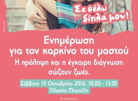 Ενημέρωση για τον καρκίνο του μαστού στη Σύρο, με δωρεάν ψηλάφιση