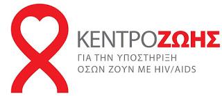 Κέντρο Ζωής: Επιστολή προς Υπ. Υγείας σχετικά με το πρόβλημα της έλλειψης αντιδραστηρίων