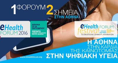 Ξεκινά το eHealth Forum + festival 2016