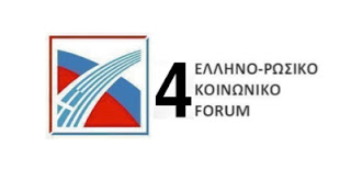 4ο ΕΛΛΗΝΟ-ΡΩΣΙΚΟ ΚΟΙΝΩΝΙΚΟ FORUM «Ελλάδα – Ρωσία: 2η χιλιετία φιλικών σχέσεων»