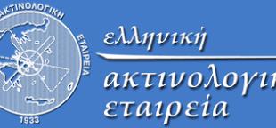 Δελτίο τύπου Ελληνικής Ακτινολογικής Εταιρείας για την κοστολόγηση των 86 εξετάσεων χωρίς χρηματοδότηση