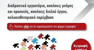 Ημερίδα: Άνοια - Νόσος Alzheimer, 3 Δεκεμβρίου, Αθήνα