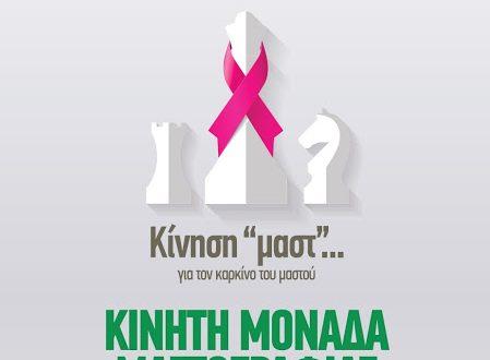 """Με επιτυχία η """"Κίνηση «μαστ»… για τον καρκίνο του μαστού"""""""