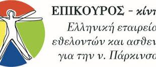 Πάρκινσον: Δωρεάν προγράμματα φυσικοθεραπείας και ψυχολογικής στήριξης σε επτά δήμους της Αθήνας