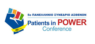 Στις 29 Νοεμβρίου 2016 το 5ο Πανελλήνιο Συνέδριο Ασθενών