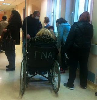 Το ΕΣΥ στην εντατική σε... έρανο τα νοσοκομεία
