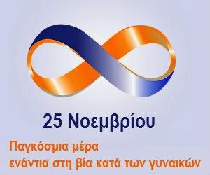 25 Νοεμβρίου, Παγκόσμια Ημέρα για την εξάλειψη της βίας κατά των γυναικών. Γραμμή SOS