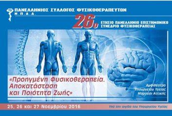 26ο Συνέδριο του Πανελληνίου Συλλόγου Φυσικοθεραπευτών, 25-27 Νοεμβρίου