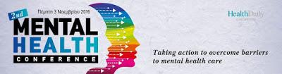 2nd Mental Health Conference - Συνάντηση Κορυφής για την Ψυχική Υγεία στην Αθήνα στις 3 Νοεμβρίου