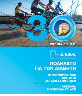 30ο Επετειακό Πανελλήνιο Συνέδριο Διαβητολογικής Εταιρείας Βόρειας Ελλάδας
