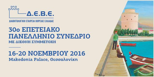 30ο Επετειακό Πανελλήνιο Συνέδριο Δ.Ε.Β.Ε., 16-20 Νοεμβρίου 2016, Makedonia Palace