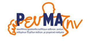 Ίδρυση της Πανελλήνιας Ομοσπονδίας Συλλόγων Ασθενών Γονέων, Κηδεμόνων και Φίλων Παιδιών με Ρευματικά Νοσήματα «ΡΕΥΜΑΖΗΝ».