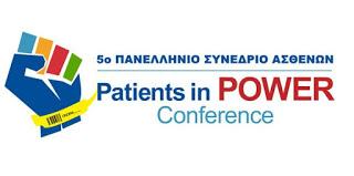Απολογιστικό Δελτίο Τύπου σχετικά με το 5ο Πανελλήνιο Συνέδριο Ασθενών